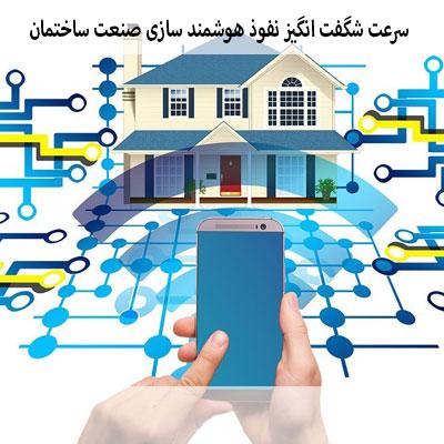 هوش مصنوعی در صنعت ساختمان