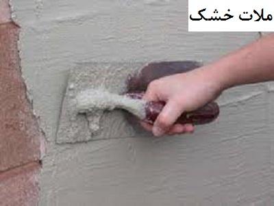 ملات خشک چیست؟
